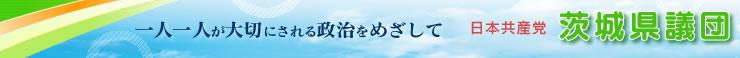 日本共産党 茨城県議会議員団 一人一人が大切にされる政治をめざして