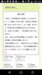 170304shinyukai