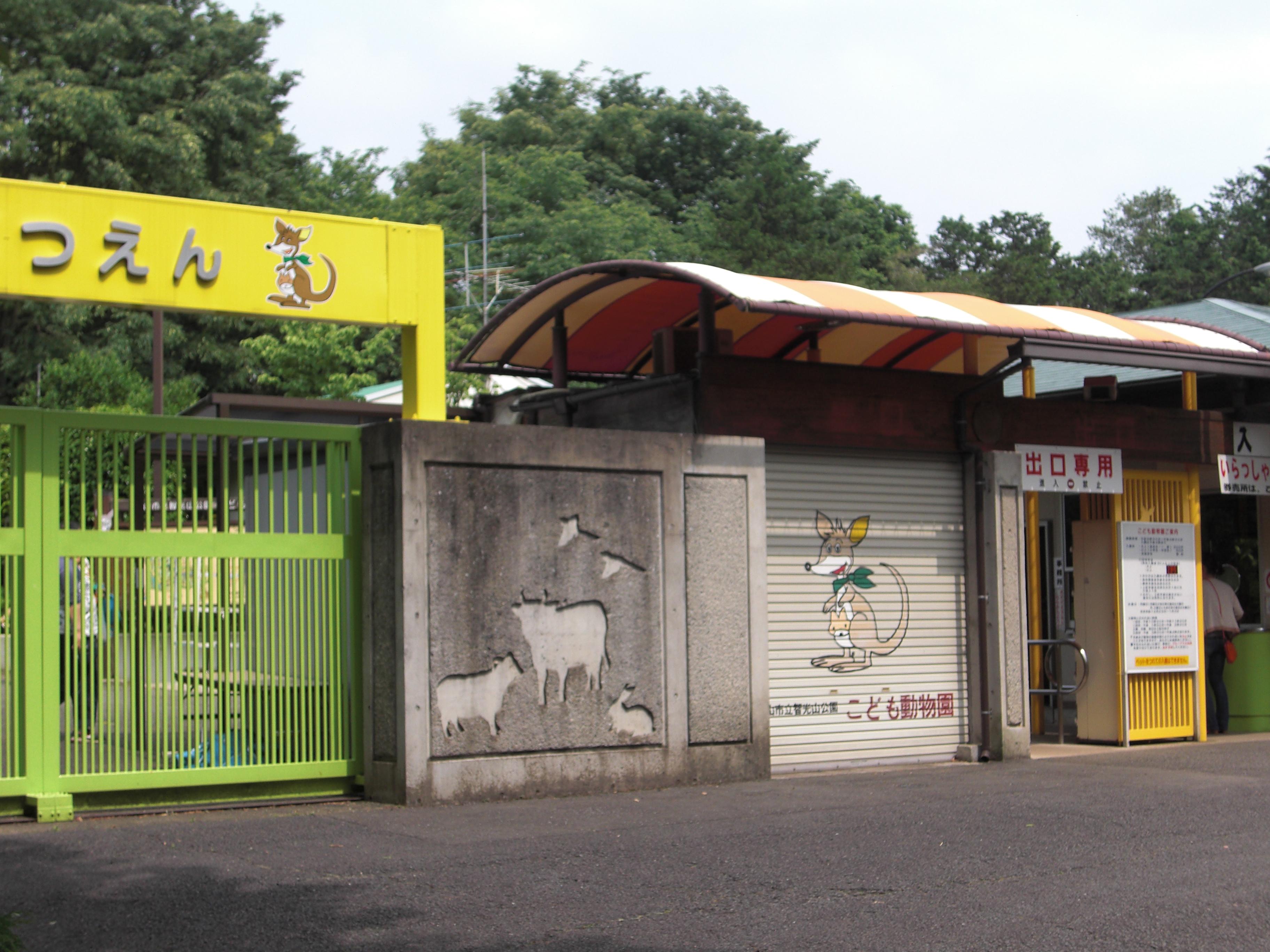 多くの子どもたちに親しまれている、狭山市立動物園。今後の管理はどうなる?