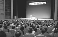 昨年、静岡県浜松市で開催された自治体学校