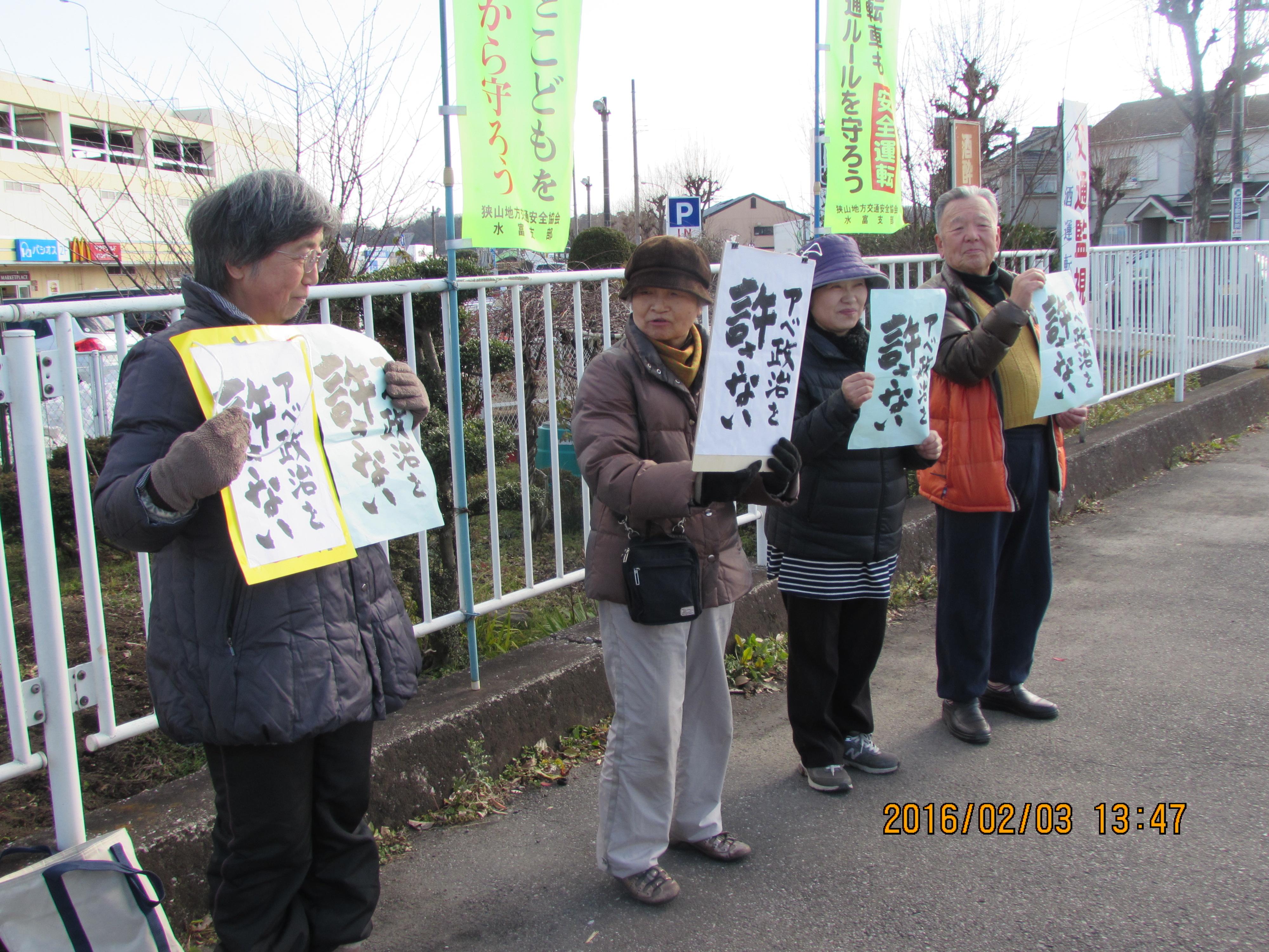 「アベ政治許さない」のスタンデイング行動2月3日 ヤオコー広瀬店前にて