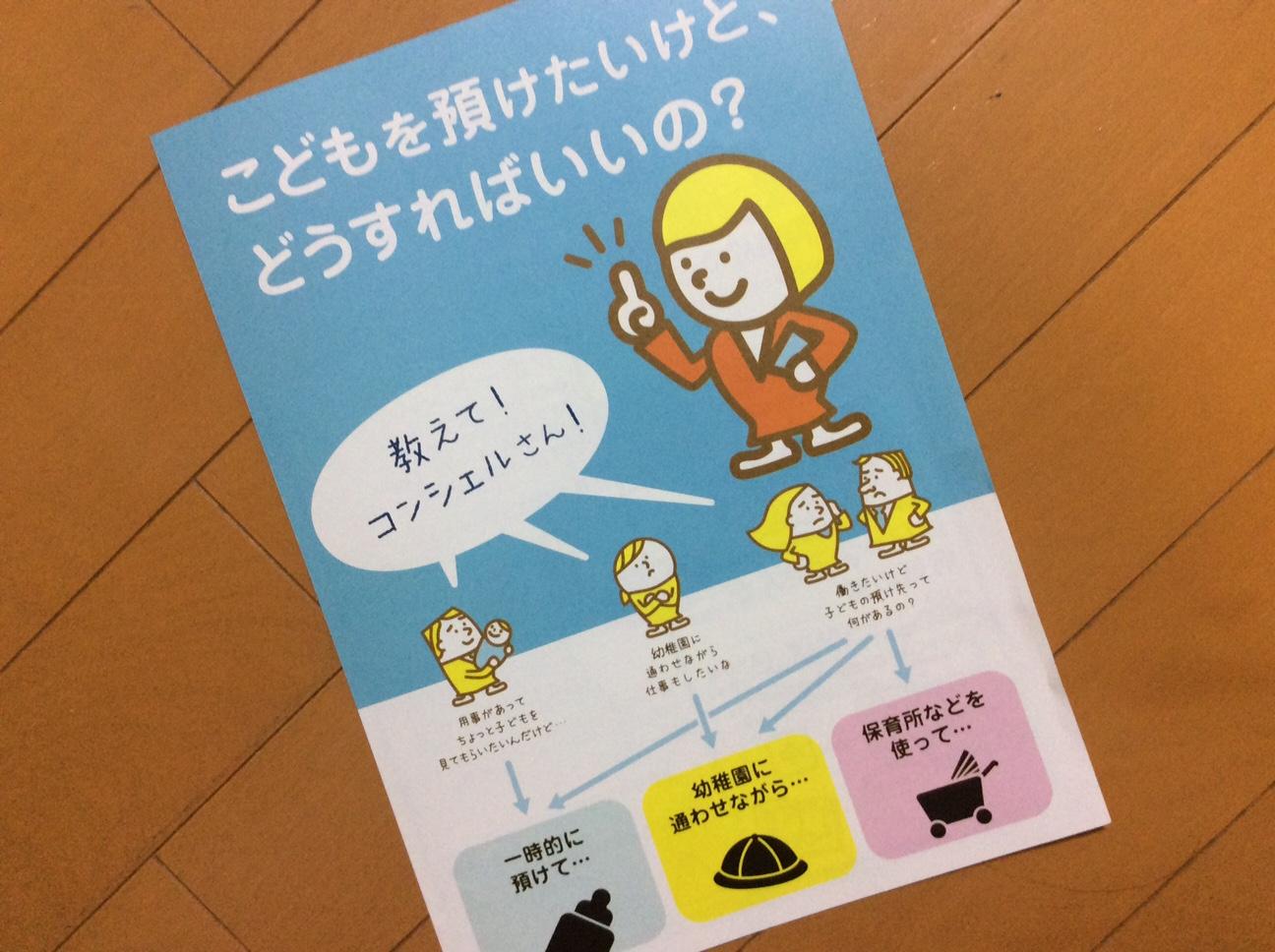 横浜市の保育コンシェルジュの紹介パンフ