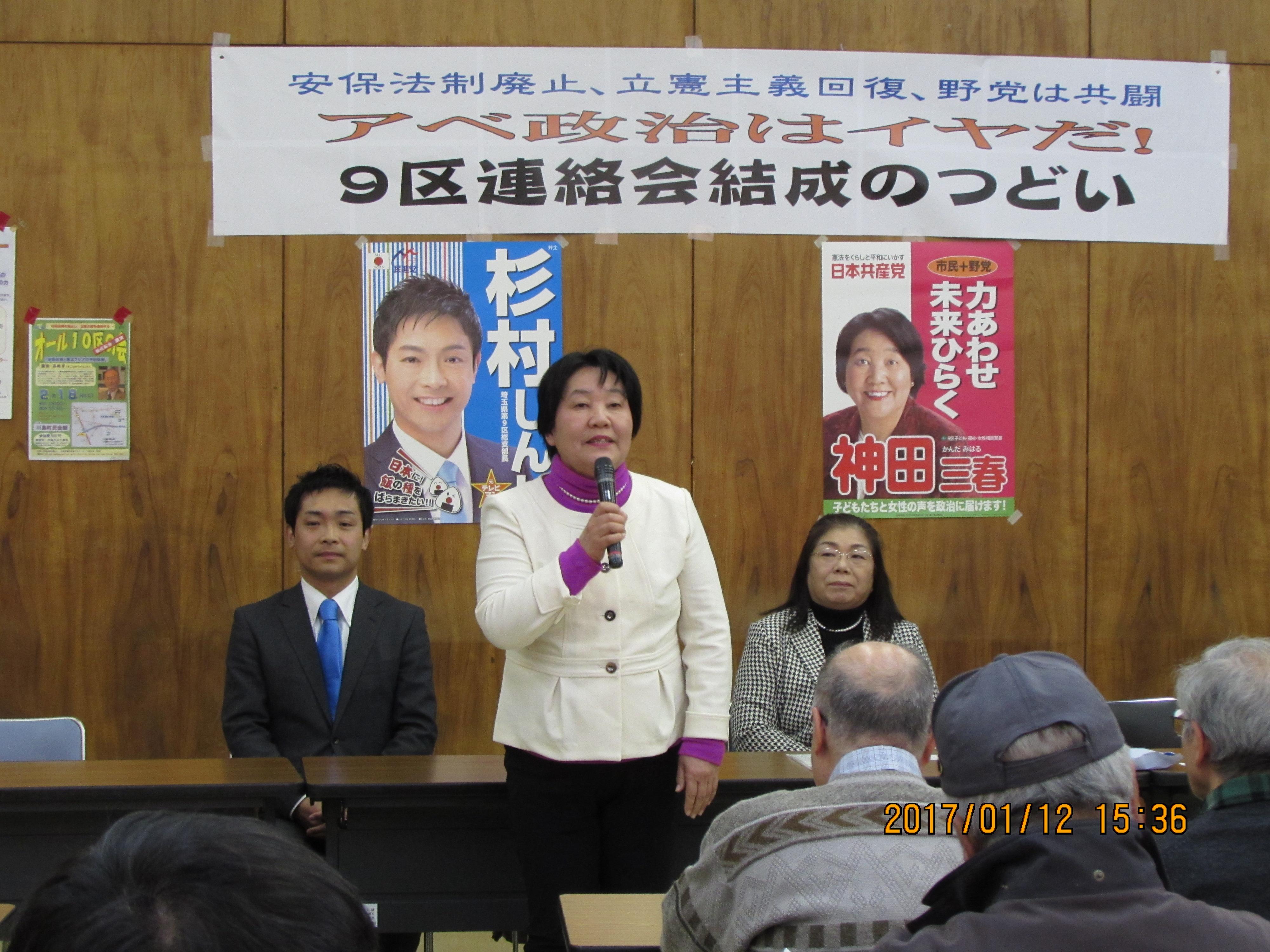 「9区連絡会結成の集い」で挨拶する神田三春さん(中央)。その左が杉村さん、右は平井さん。