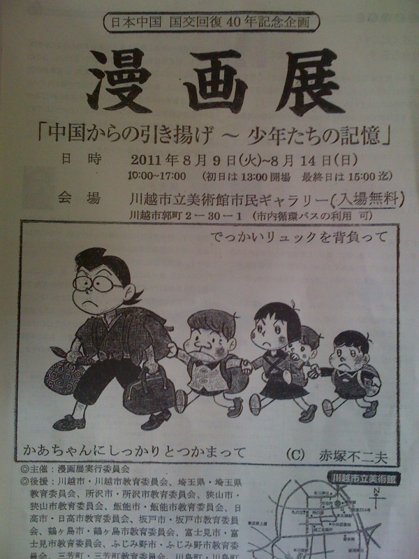 川越で開かれる漫画展 on Twitpic HPより