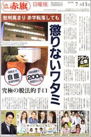 「ワタミ」のブラックぶりを報じる日曜版(7月13日号)