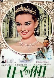 映画「ローマの休日」のポスター