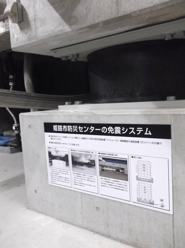 10月20〜21日は総務経済院会の行政視察でした。<br> <br> 1か所目は、姫路市の防災センター。<br> <br> 阪神大震災後に防災対策の拠点として作られた施設で、建物は免震構造になっています。<br> <br> 様々な体験コーナーもあって、子供たちが体験しながら学べるようになっています。