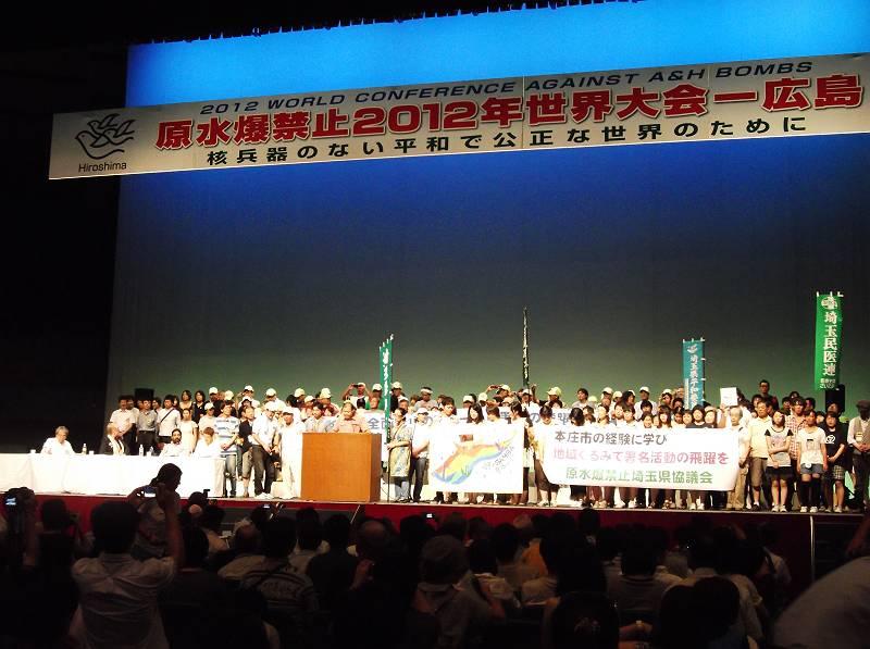 8月4〜6日に開かれた原水爆禁止世界大会in広島に親子で参加してきました。<br> <br> 世界各国からの参加者が核兵器廃絶の取り組みについて報告していましたが、やはり昨年の原発事故を受けて、原発No!の声が世界的にも大きく広がっていることも感じました。<br> <br> 広島市長も挨拶に訪れ、被爆者の体験を語り継ぐ「語り部」育成事業をはじめたことを報告しておられました。<br> <br> いつかこの忌まわしい記憶が、本当の「物語」になりますように。