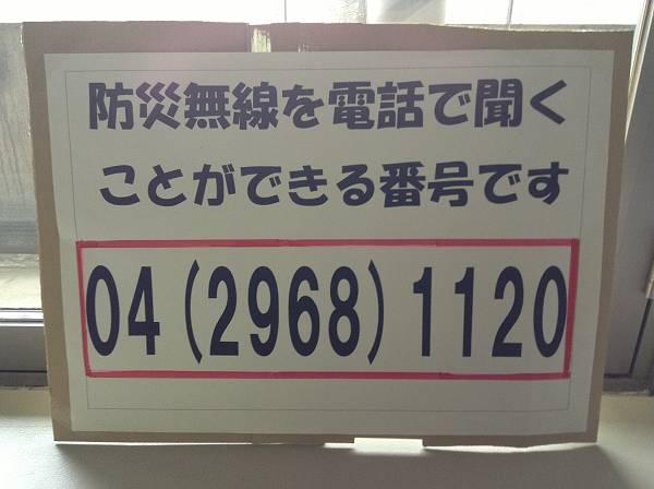 防災無線を電話で聞ける番号 ぜひ広めてくださいと要望しました