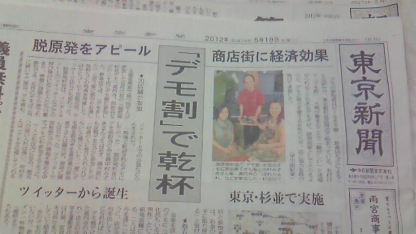 原田あきら:東京新聞の一面に「...