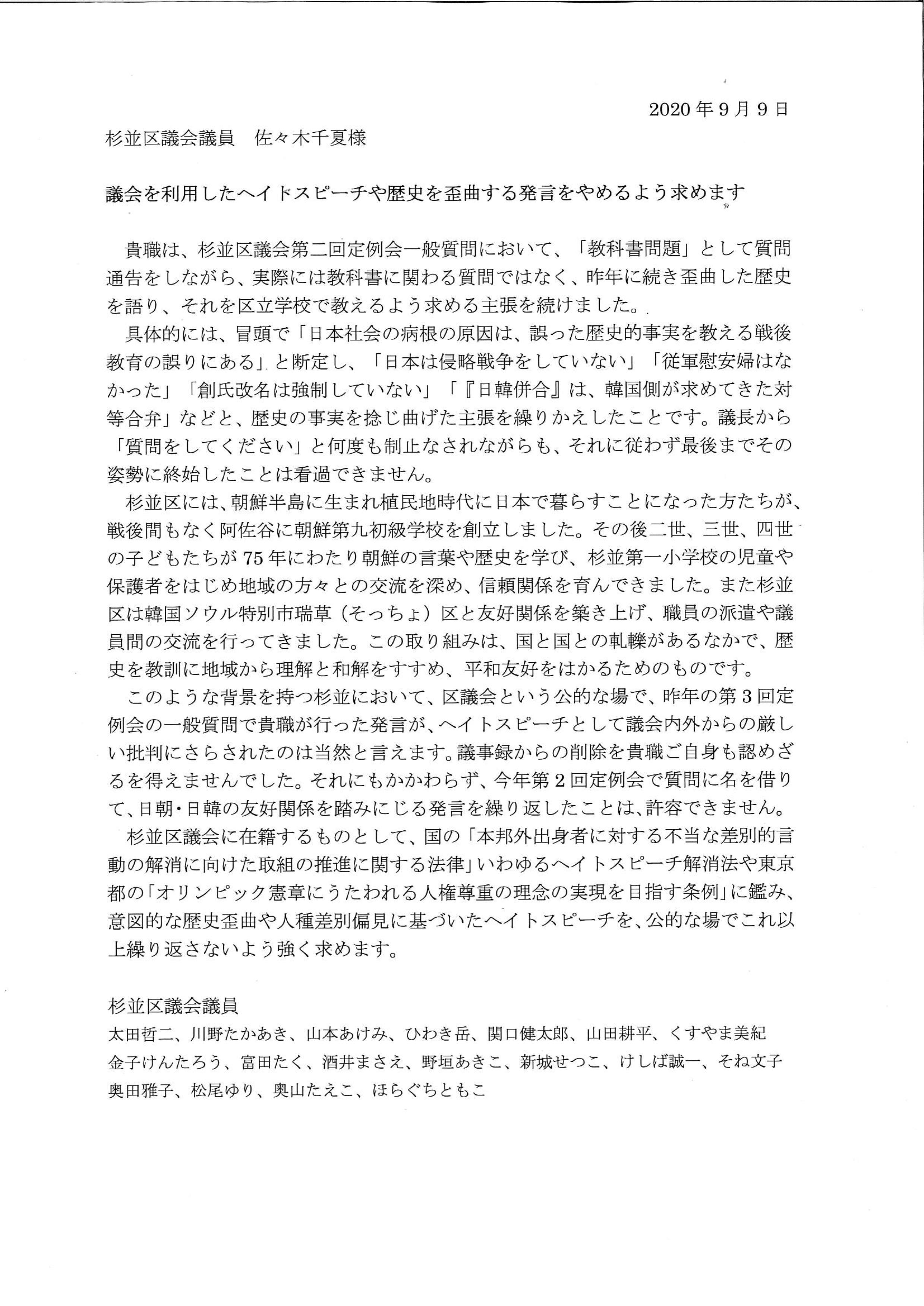 佐々木千夏議員への要請文書